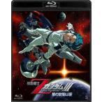 機動戦士Zガンダム III-星の鼓動は愛-(Blu-ray)