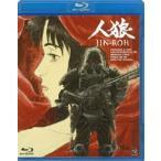 人狼 JIN-ROH [Blu-ray]
