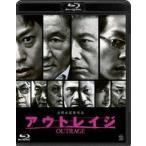 アウトレイジ(Blu-ray)