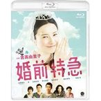 婚前特急(Blu-ray)
