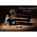 フジ子 ヘミング  ソロ コンサート-東京 小金井 宮地楽器ホール