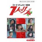 甦るヒーローライブラリー 第11集 〜ヒロイン編〜コードナンバー108 7人のリブ HDリマスター DVD-BOX(DVD)