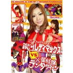 バトルヒロイン倶楽部シリーズ3 SFキャットファイト銀河レディマックスVS火星怪嬢テンタクィーン(DVD)