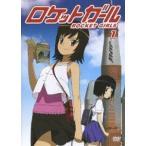 ロケットガール 1 通常版(DVD)