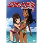 ロケットガール 2 [DVD]