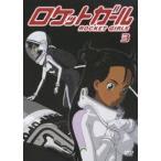 ロケットガール 3 [DVD]