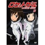ロケットガール 5 [DVD]