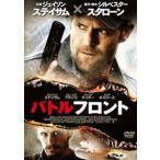 バトルフロント(DVD)