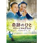 奇跡のひと マリーとマルグリット(DVD)