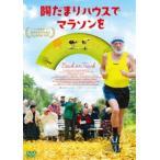 陽だまりハウスでマラソンを(DVD)