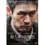 殺人者の記憶法(DVD)