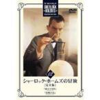 シャーロック・ホームズの冒険 完全版 Vol.12(DVD)