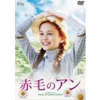赤毛のアン(DVD)