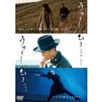 うつくしいひと/うつくしいひと サバ?(DVD)