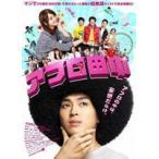 アフロ田中(DVD)