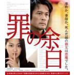 罪の余白(Blu-ray)