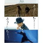 うつくしいひと/うつくしいひと サバ?(Blu-ray)