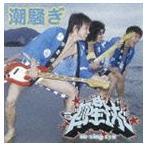 四星球/潮騒ぎ/ニューシネマパラダイス(CD+DVD)(CD)