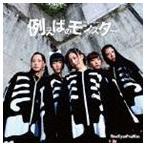 ひめキュンフルーツ缶/例えばのモンスター(CD)