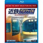 廉価版BD 近鉄プロファイル 近畿日本鉄道全線508.1㎞ 第1章 第2章  Blu-ray Disc