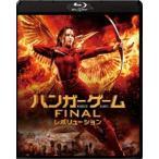 ハンガー・ゲーム FINAL:レボリューション(Blu-ray)