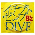 B'z / イチブトゼンブ/DIVE [CD]