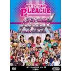 ボウリング革命 P★LEAGUE オフィシャルDVD VOL.11ドラフト会議MAX〜P★リーグ初 !! 30選手の白熱バトル(DVD)