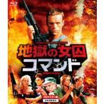 地獄の女囚コマンド blu-ray(Blu-ray)