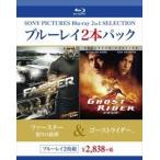 ファースター 怒りの銃弾/ゴーストライダー(Blu-ray)