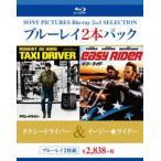 タクシードライバー/イージー・ライダー(Blu-ray)