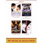 ミュージカル セレクション DVDバリューパック DVD BPDH-00893