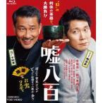 嘘八百(Blu-ray)