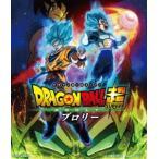 ドラゴンボール超 ブロリー 通常版 Blu-ray [Blu-ray]