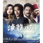 海難1890(Blu-ray)