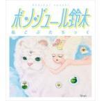 ボンジュール鈴木/私こぶたちっく(CD)