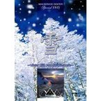 V-music 09 雪〜winter with your favorite music〜 [