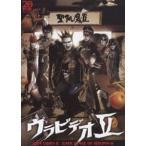 聖飢魔II/ウラビデオII(DVD)
