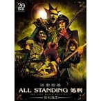 聖飢魔II/活動絵巻 ALL STANDING処刑 THE LIVE BLACK MASS D.C.7(DVD)