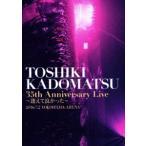角松敏生/「TOSHIKI KADOMATSU 35th Anniversary Live 〜逢えて良かった〜」2016.7.2 YOKOHAMA ARENA(DVD)