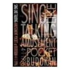 SING LIKE TALKING/アミューズメント・ポケット・アット・日本武道館(期間限定) [DVD]