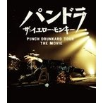 THE YELLOW MONKEY/パンドラ ザ・イエロー・モンキー PUNCH DRUNKARD TOUR THE MOVIE(Blu-ray)