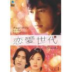 恋愛世代 vol.1(DVD)