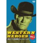 WESTERN HEROES 3 〜蘇る!TV西部劇のヒーローたち〜(DVD)