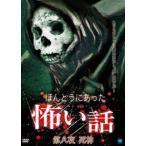 ほんとうにあった怖い話 第八夜 死神(DVD)