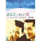 あなた、そして私 featuring ソン・スンホン DVD-BOX(DVD)