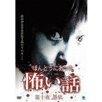 ほんとうにあった怖い話 第十夜 憑依(DVD)