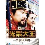 光宗大王 -帝国の朝- DVD-BOX 3 [DVD]