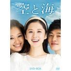 空と海 DVD-BOX [DVD]