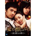 愛も憎しみも〜妻と愛人の間で〜 DVD-BOX 1 [DVD]