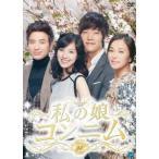 私の娘コンニム DVD-BOX2 [DVD]